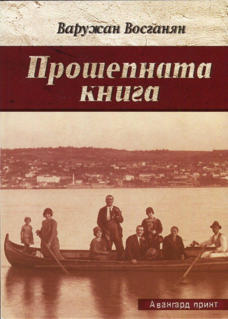 Book Cover: Прошепната книга