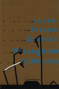 Book Cover: Последните ръкописи