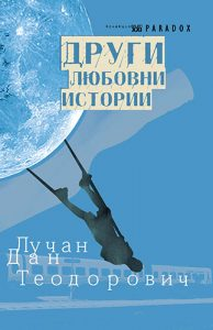 Book Cover: Други любовни истории