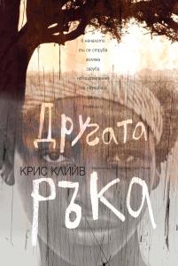 Book Cover: Другата ръка