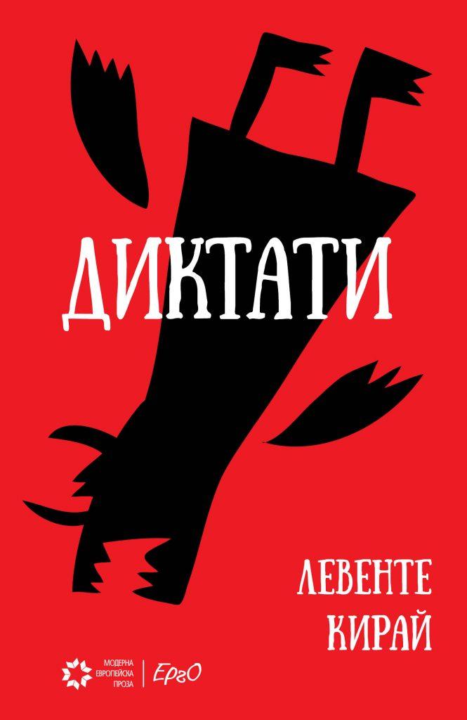 Book Cover: Диктати