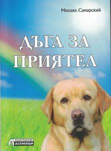 Book Cover: Дъга за приятел