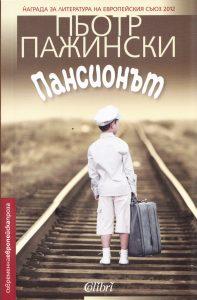 Book Cover: Пансионът