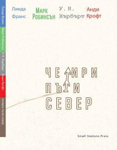 Book Cover: Четири пъти север