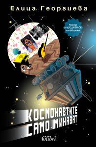 Book Cover: Космонавтите само минават