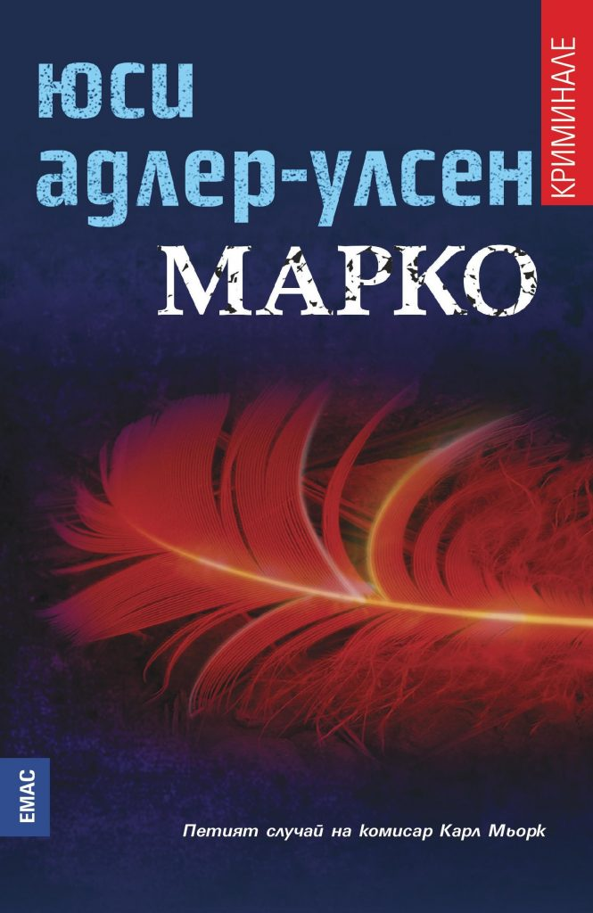 Book Cover: Марко