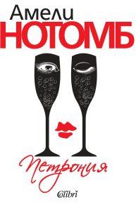 Book Cover: Петрония