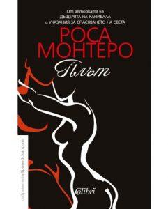 Book Cover: Плът