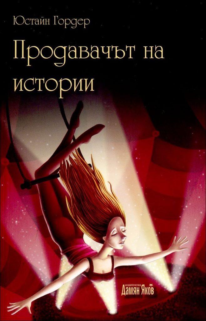 Book Cover: Продавачът на истории