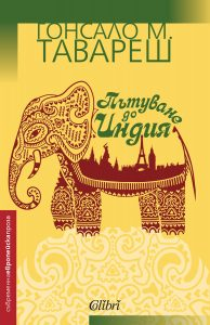 Book Cover: Пътуване до Индия