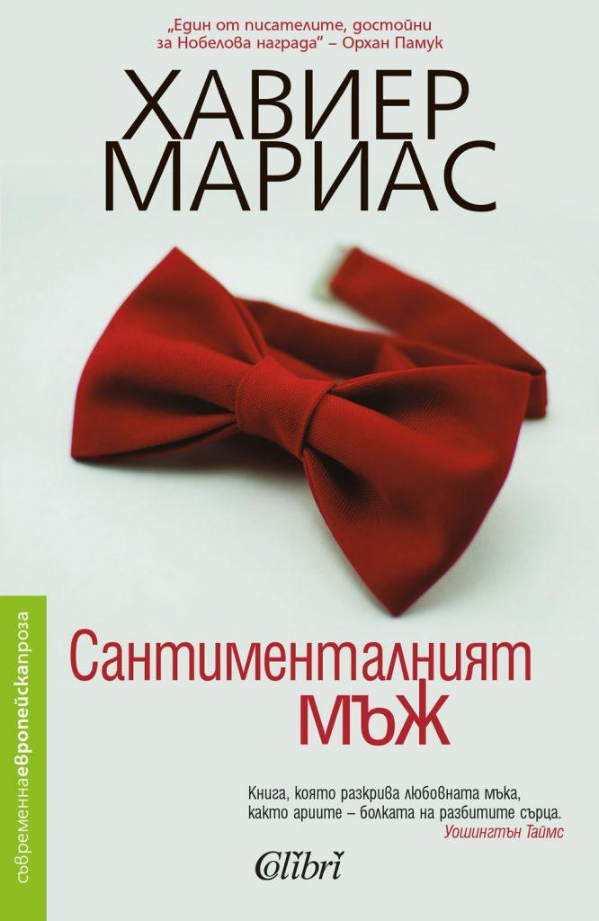 Book Cover: Сантименталният мъж
