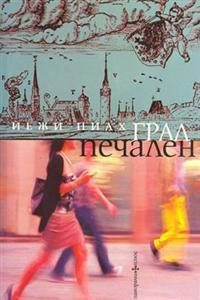 Book Cover: Град печален