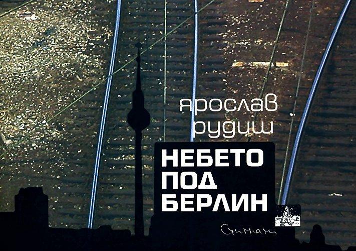 Book Cover: Небето под Берлин