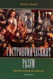 Book Cover: Гастрономическият разум. Философия на вкуса