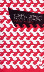 Book Cover: Хубавите дни на Аранхуес