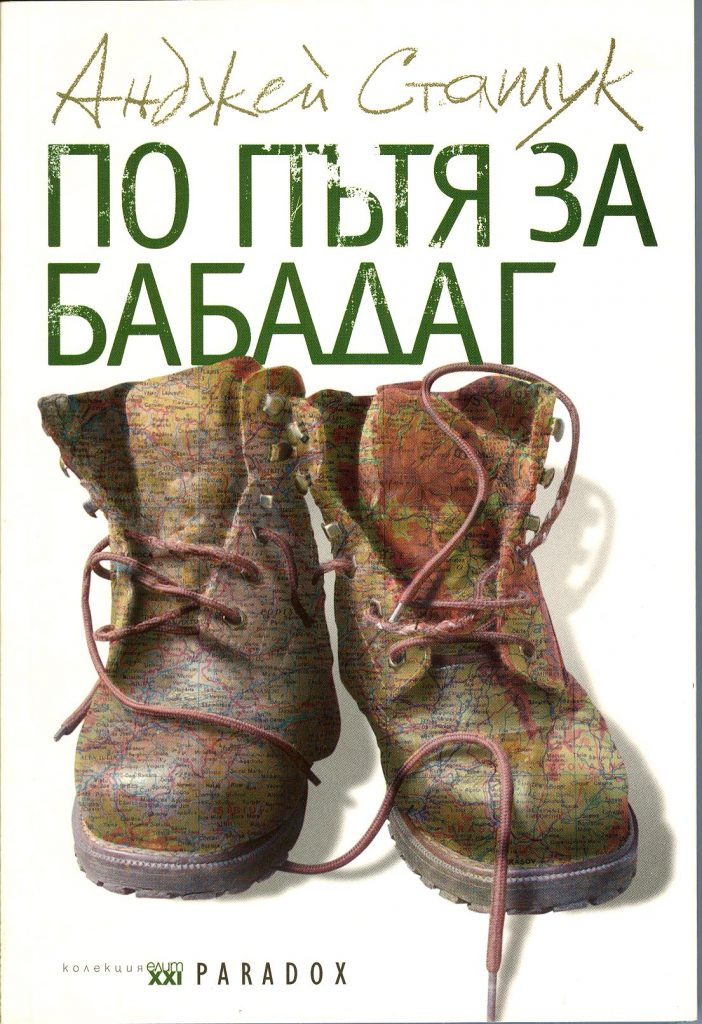 Book Cover: По пътя за Бабадаг