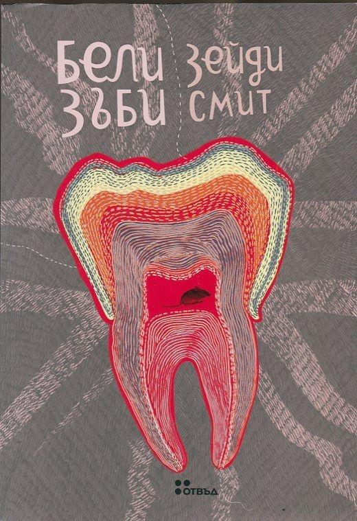 Book Cover: Бели зъби