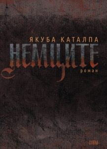 Book Cover: Немците