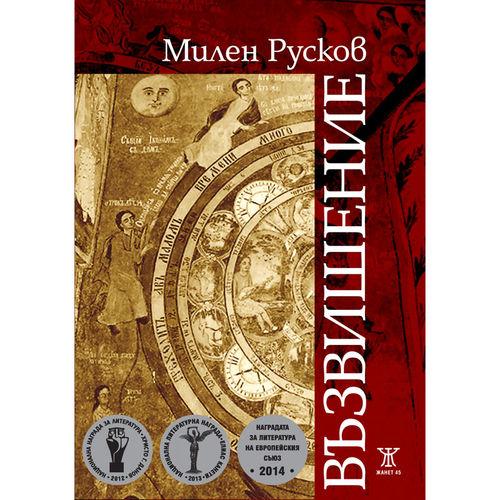 Book Cover: Възвишение