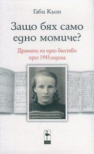 Book Cover: Защо бях само едно момиче?