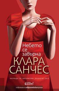 Book Cover: Небето се завърна