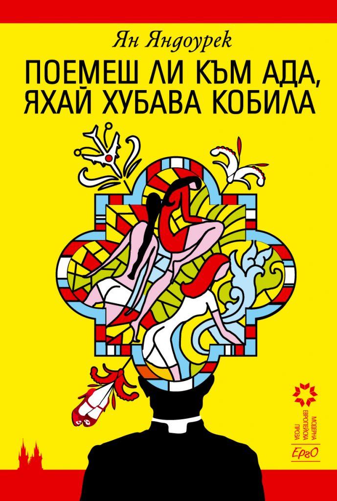 Book Cover: Поемеш ли към ада, яхай хубава кобила