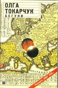 Book Cover: Бегуни