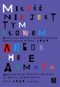 Book Cover: Любов не е думата - Антология на полски поетеси и поети, дебютирали след 1989 година