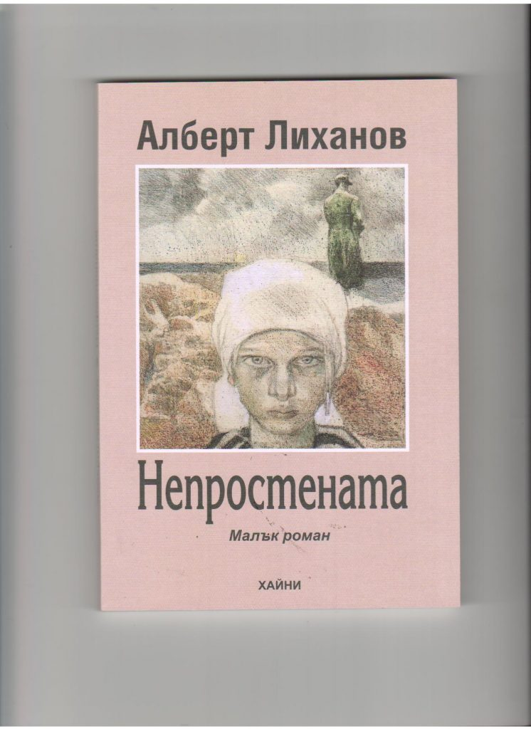 Book Cover: Непростената
