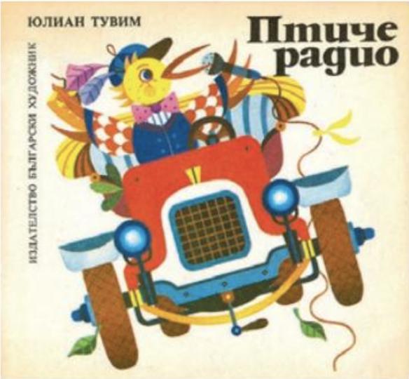 Book Cover: Поезия за малки и големи