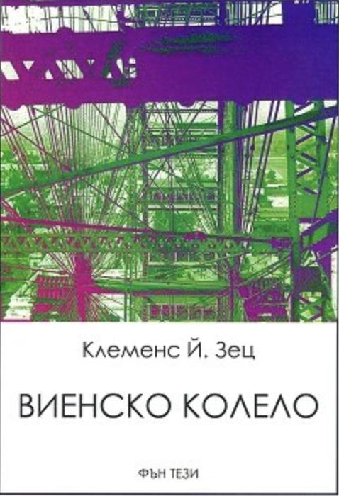 Book Cover: Виенско колело