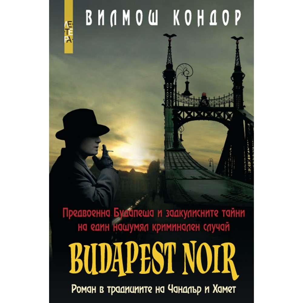 Book Cover: Budapest Noir