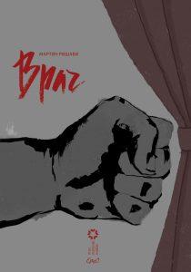 Book Cover: Врач