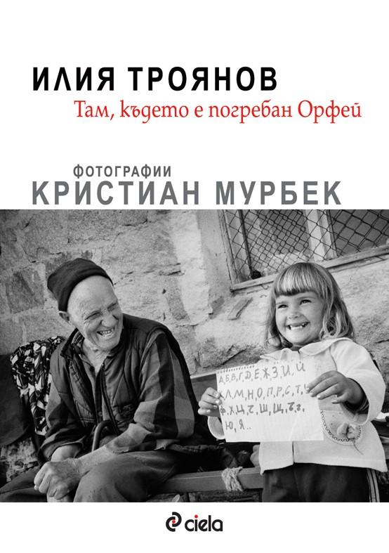 Book Cover: Там, където е погребан Орфей