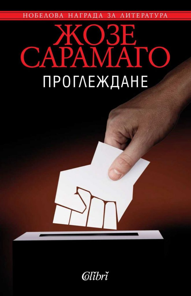 Book Cover: Проглеждане