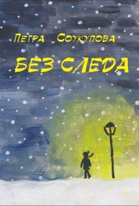 Book Cover: Без следа