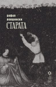Book Cover: Старата
