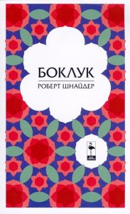 Book Cover: Боклук