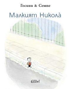 Book Cover: Малкият Никола