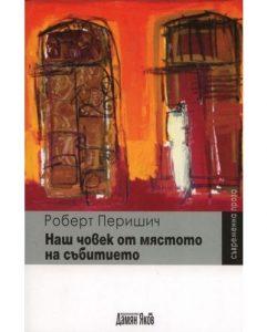 Book Cover: Наш човек на мястото на събитието