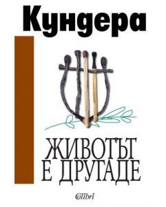 Book Cover: Животът е другаде
