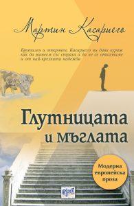 Book Cover: Глутницата и мъглата