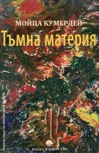 Book Cover: Тъмна материя