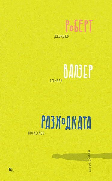 Book Cover: Разходката