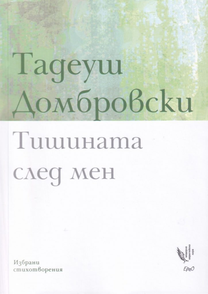 Book Cover: Тишината след мен. Избрани стихотворения