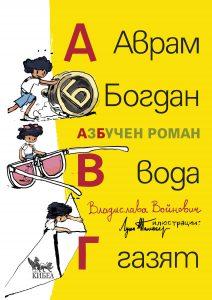 Book Cover: Аврам, Богдан, вода газят. Азбучен роман