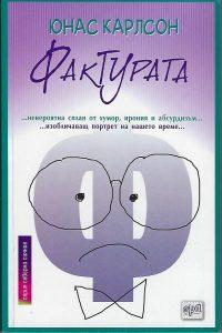 Book Cover: Фактурата