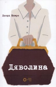 Book Cover: Дяволина