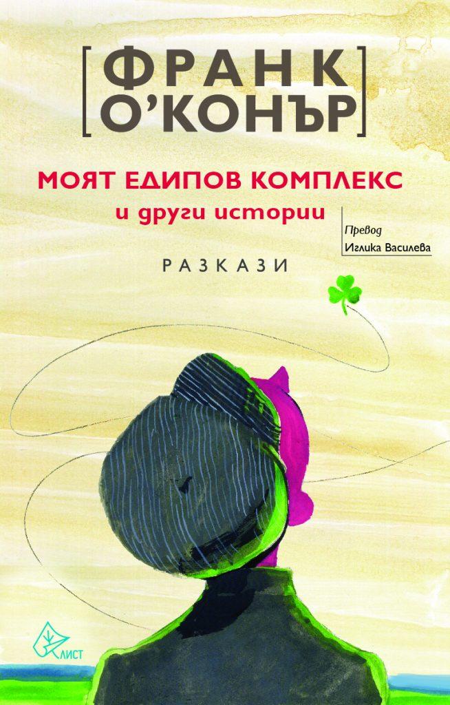 Book Cover: Моят едипов комплекс и други истории
