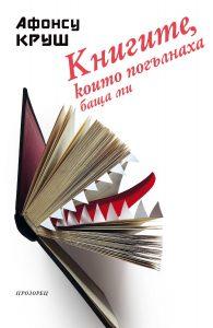Book Cover: Книгите, които погълнаха баща ми
